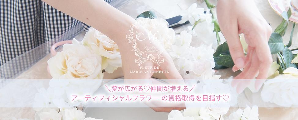 Fleur de Marie Antoinette diploma.png