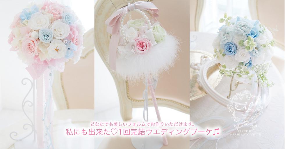 Fleur de Marie Antoinette_wedding2.png