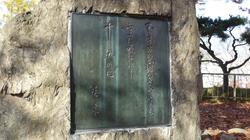 盛岡城址公園の石川啄木歌碑
