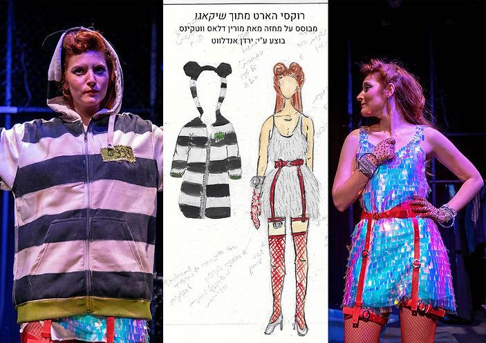 סקיצות מול תלבושת ירדן.jpg