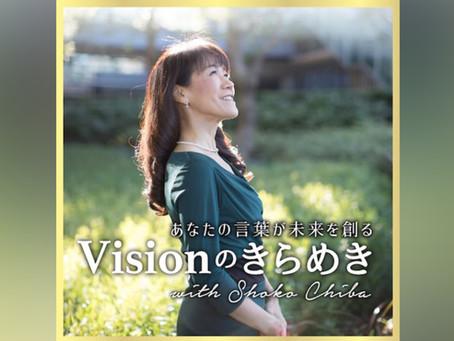 ポッドキャスト番組『Visionのきらめき〜あなたの言葉が未来を創る〜』