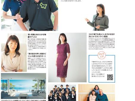 【雑誌掲載実績】2021年1月12日発売の美人百花で紹介されました!