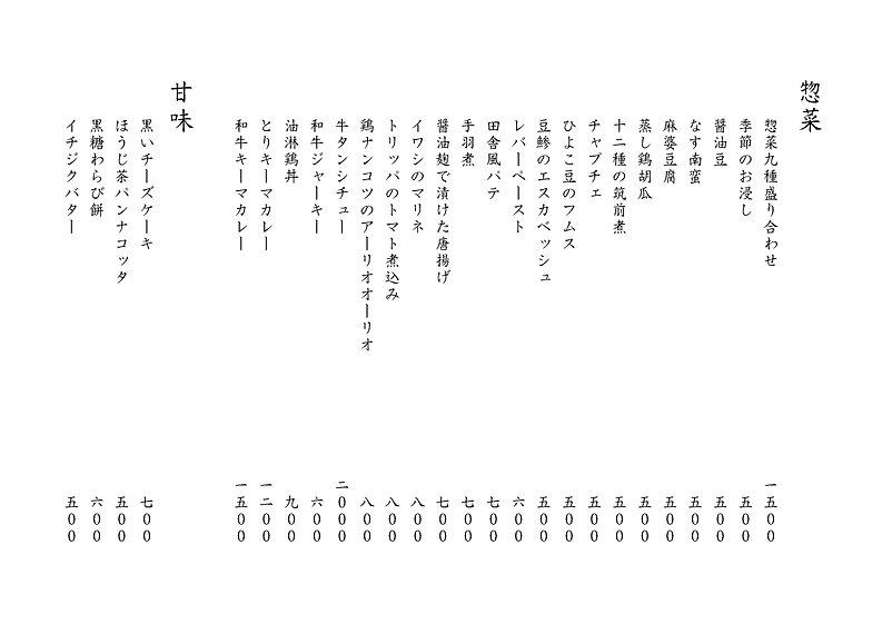 210402_惣菜・甘味.jpg