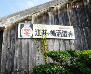 eigashima-shuzo-icon.jpg