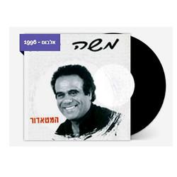 אוסף תקליטים -מטאדור