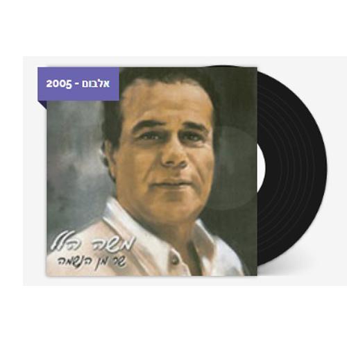 אוסף תקליטים - שר מהנשמה