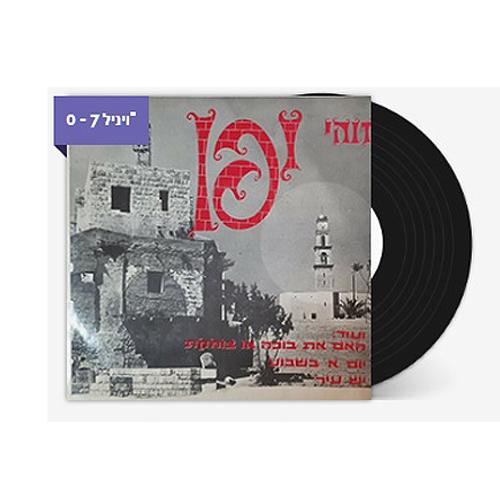 אוסף תקליטים - זוהי יפו