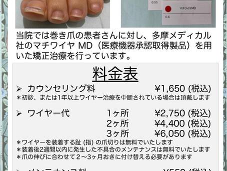 巻き爪のワイヤー治療 料金表
