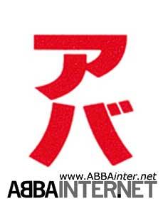 [graphics]_ABBA_2007_japanese_logo.jpg