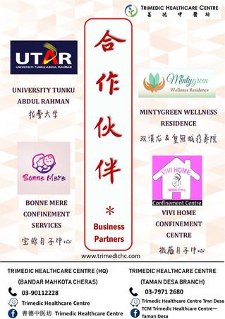 善德中医坊合作伙伴 - Recruiting for Cooperation Partnership