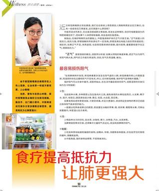 凌诗芃中医师分享如何提高免疫力