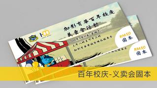 SMJK & SRJK (C) Yu hua Kajang 100th Anniversary. 加影育华百年校庆义卖会!