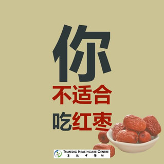您适合吃红枣吗?