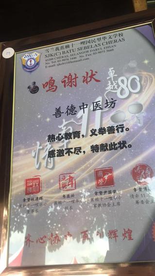 Funds Raising for SJK (C) Batu 11 Cheras 情牵11,卓越80缤纷嘉年华 - 中医义诊