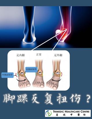 脚踝扭伤 - Ankle sprain
