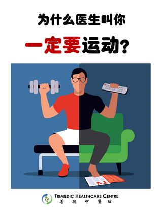 为什么看诊的时候中医师总是叫我做运动?