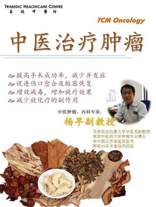 中醫治療腫瘤 - Cancer can be treated with modern medicine together with Traditional Chinese Medicine