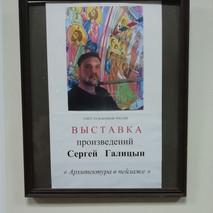 Выставка Сергея Галицына