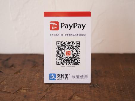 PayPay 使えます!