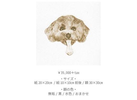 ◆古屋郁「どうぶつ銅版画制作」受注開始!