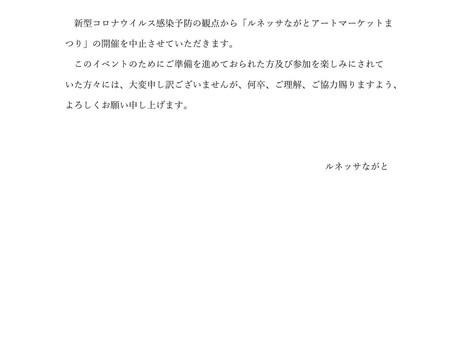 ◆「アートマーケットルネッサ」中止のお知らせ