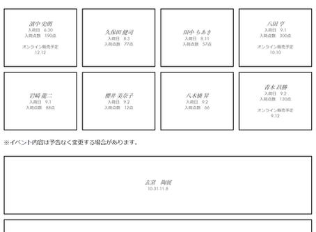 ◆スケジュール更新しました。