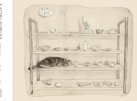 ◆告知「古屋郁 銅版画展 ~ネコの時間~」 8月8日スタート!