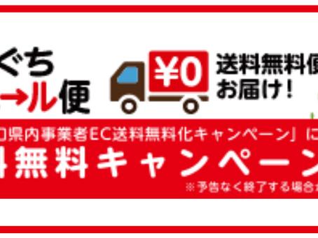 ◆送料無料キャンペーンのお知らせ