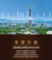 上揚官網-悅讀泰郡-20.jpg