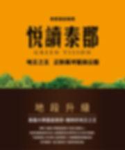 上揚官網-悅讀泰郡-19.jpg