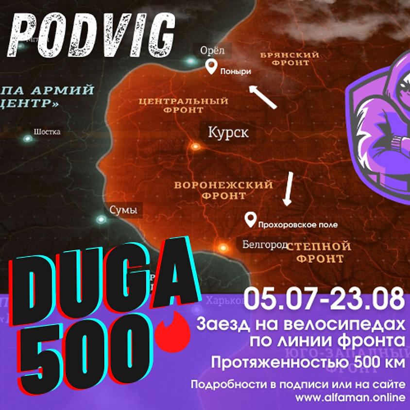 PODVIG DUGA 550