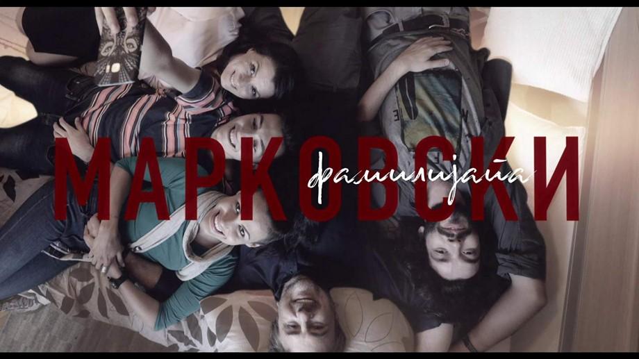 xthe-family-markovski-poster.jpg.pagespe