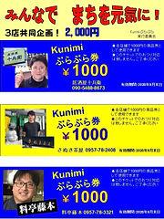 0620チケット.jpg