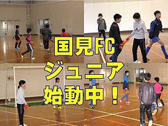 サムネ0110ジュニア.jpg
