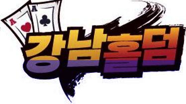 강남홀덤 홍보영상