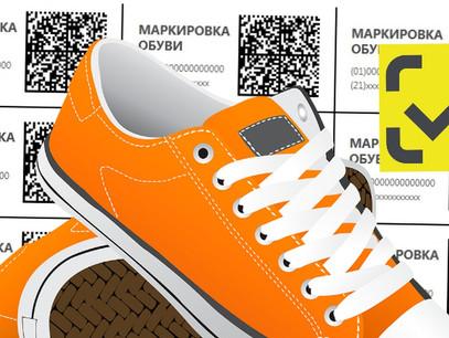 Маркировка остатков обуви - подходит к концу увеличенный срок