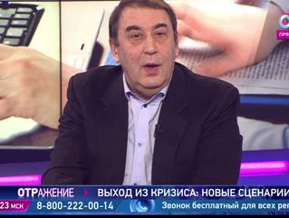 Программа ОТРажение. Андрей Нечаев - о новых сценариях выхода из кризиса