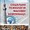 Thumbnail: Соціальна психологія масової комунікації