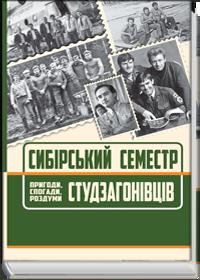 Siberian semester