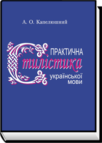 Practical stylistics of the Ukrainian language