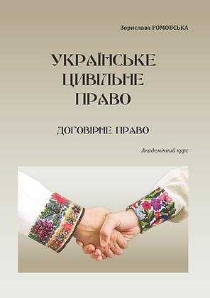 Українське цивільне право. Договірне право