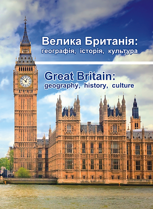 Great Britain: geography, history, culture