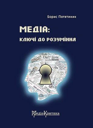 МЕДІА: ключі до розуміння