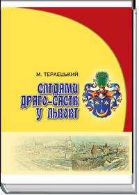 Слідами Драго-Сасів у Львові