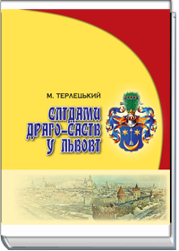 In the footsteps of Drago-Sasiv in Lviv