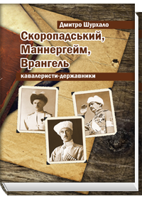 Skoropadsky, Manerheim, Wrangel: cavalry statesmen
