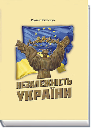 Independence of Ukraine