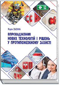 Introduction of new technologies and solutions in fire protection