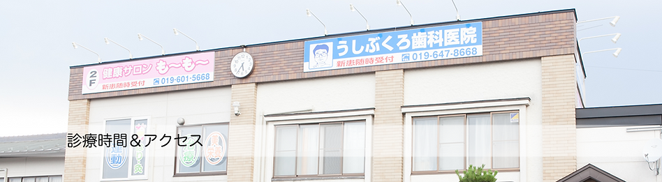 診療時間・アクセス.png