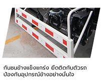 รถดัมพ์_กันชนข้าง.jpg